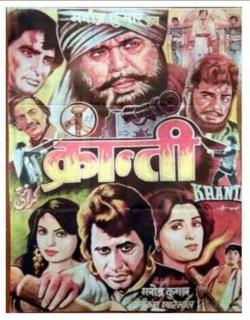 Kranti (1981) - Hindi