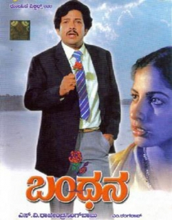 Bandhana (1984)
