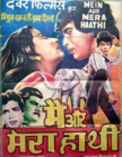Main Aur Mera Haathi (1981)