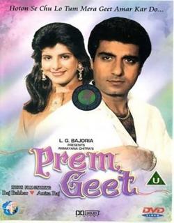 Prem Geet (1981) - Hindi