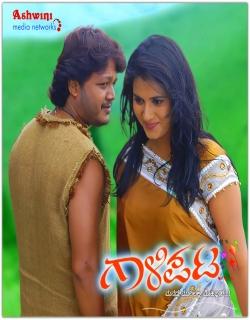 Gaalipata Movie Poster