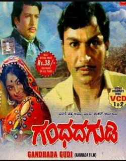 Gandhada Gudi Movie Poster