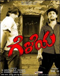 Geleya Movie Poster