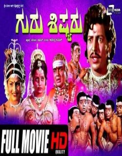 Guru Shishyaru Movie Poster