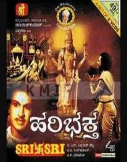 Hari Bhakta Movie Poster