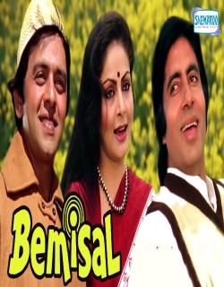 Bemisal (1982) - Hindi