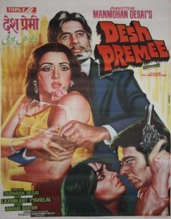 Desh Premee (1982) - Hindi