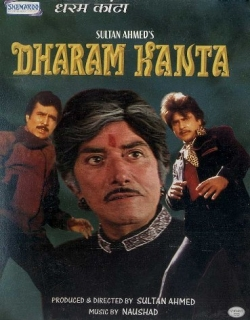 Dharam Kanta (1982) - Hindi