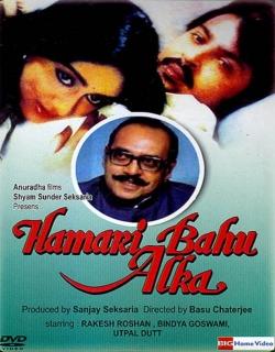 Hamari Bahu Alka (1982) - Hindi