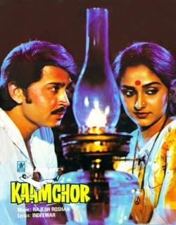 Kaamchor (1982)
