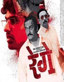 Rege (2014) - Marathi