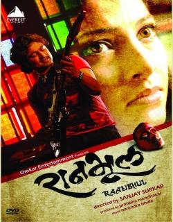 Ranbhool (2010) - Marathi