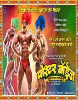 Poshter Boyz (2014) - Marathi