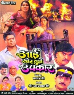 Aai Thor Tujhe Upkar (1999)