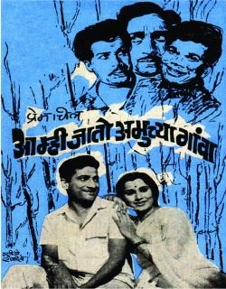 Aamhi Jato Amuchya Gava (1968)