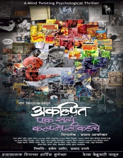 Akalpith (2014) First Look Poster