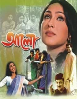 Alo (2003)