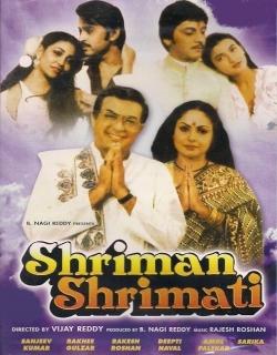 Shriman Shrimati (1982) - Hindi