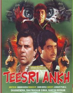 Teesri Aankh (1982) - Hindi