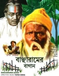 Bancharamer Bagan (1980) - Bengali