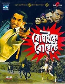 Bombaiyer Bombete (2003)