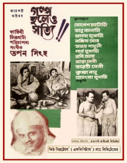 Galpa Holeo Satyi Movie Poster