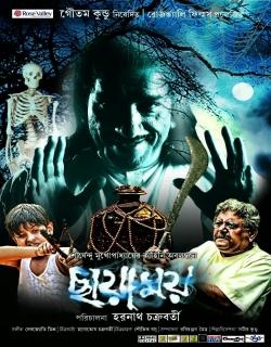 Chayamoy (2013) - Bengali