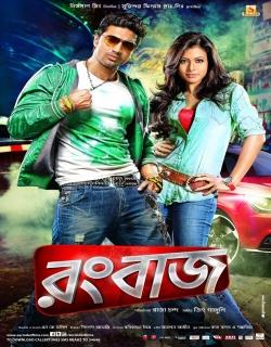 Rangbaaz (2013)