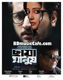 Chaya Manush (2014)