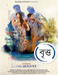 Britto (2014) - Bengali