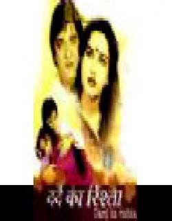 Dard Ka Rishta (1983) - Hindi