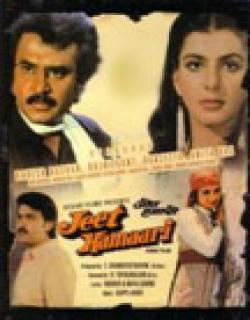Jeet Hamari (1983) - Hindi