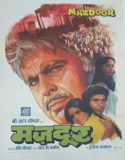 Mazdoor (1983) - Hindi