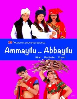 Ammailu Abbailu (2003)
