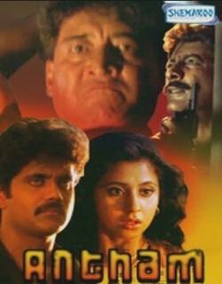 Antam (1992)