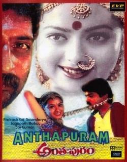Anthahpuram (1998)