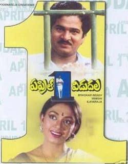 April 1st Vidudhala (1991) - Telugu