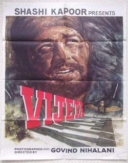Vijeta (1983) - Hindi