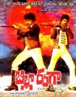 Billa Ranga (1984) - Hindi