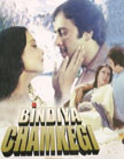 Bindiya Chamkegi (1984) - Hindi
