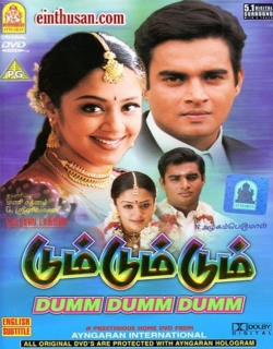 Dum Dum Dum (2001) - Telugu