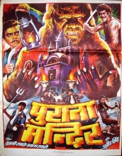 Purana Mandir (1984) - Hindi