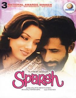Sparsh (1984) - Hindi