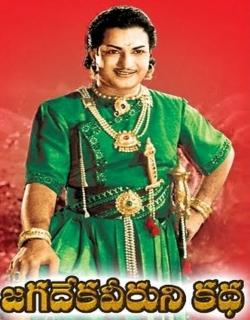 Jagadeka Veeruni Katha (1961) - Telugu