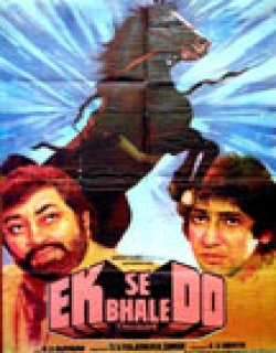 Ek Se Bhale Do (1985) - Hindi