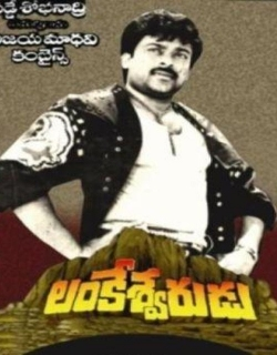 Lankeshwarudu (1989)