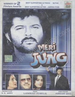 Meri Jung (1985) Movie Trailer