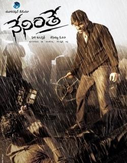 Neninthe (2008)