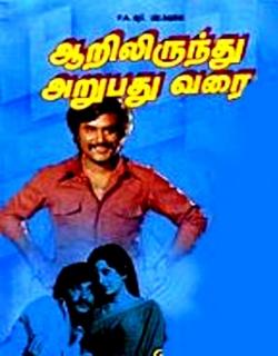Aarilirindhu Aruvathu Varai (1979)