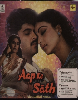 Aap Ke Sath (1986)